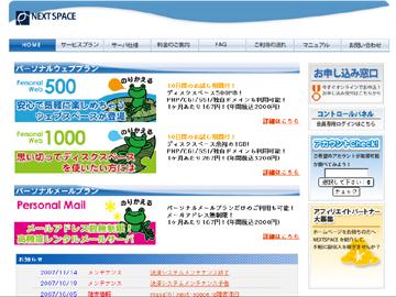 ネクストスペース:パーソナルウェブプランパーソナル500