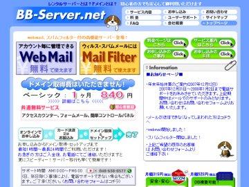 BB-Server.net ベーシック