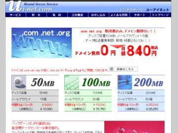 ユーアイネット 50MBプラン