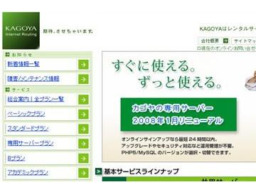 カゴヤ Kagoya Internet Routing スタンダード10