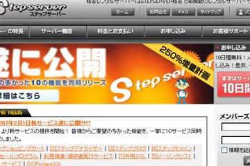 ステップサーバー(STEP SERVER) ステップBB1プラン