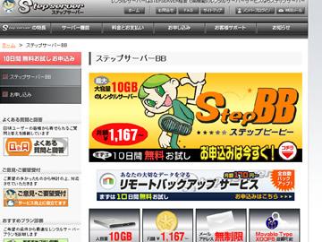 ステップサーバー(STEP SERVER) ステップBB2プラン