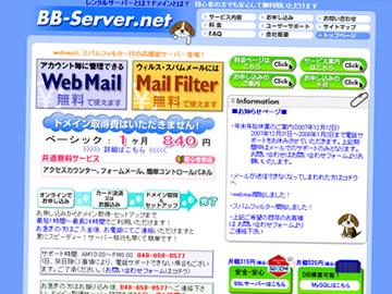 BB-Server.net スタンダード