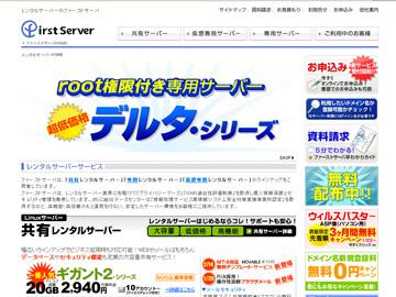 ファーストサーバ(First Server) オルデビズ・シリーズ