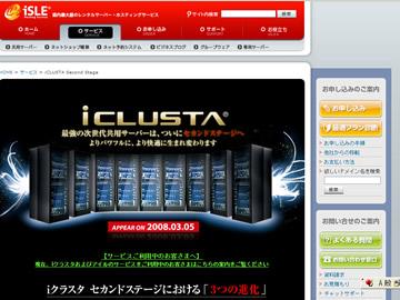 アイル(iSLE) iCLUSTA i-02プラン