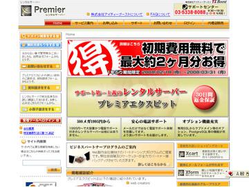プレミアエクスビット(PremierXbit) PR500コース