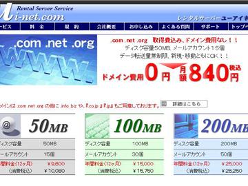 ユーアイネット 200MBプラン