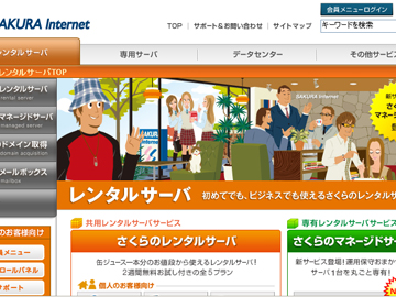 さくらのレンタルサーバー:ビジネスプロ(法人向)