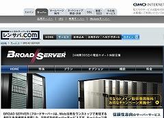 レンサバ.com ブロードサーバーGS-01