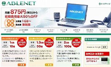 エイブルネット ビジネススイート