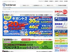 ファーストサーバ(First Server) ギガント2・シリーズ
