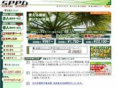 SPPDレンタルサーバー 法人ベーシック