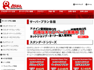 アスカサーバーサービス(ASUKA) スタンダードシリーズ ベーシックプラン