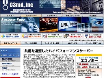 C3mdレンタルサーバーサービス 共用レンタルサーバー エコノミーモデル[RS-P01]