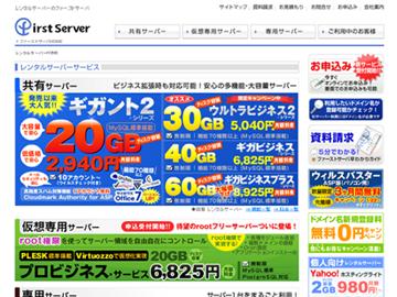 ファーストサーバ(First Server) ライトビジネス・シリーズ