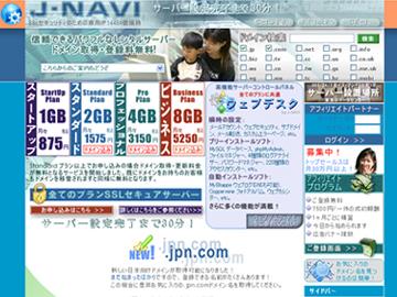 J-NAVI プロ(PRO)
