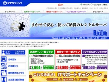 Bizlinkメール&ウェブサービス(NTTビズリンク) SOHOⅢプラン