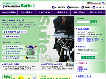 ウェブアリーナ(WebARENA) Suite2(スイート2)