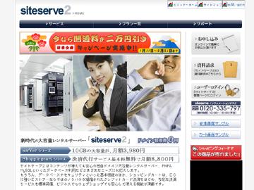 サイトサーブ2(site serve2) サーバーシリーズv10G