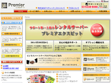 プレミアエクスビット(PremierXbit) PR1000コース