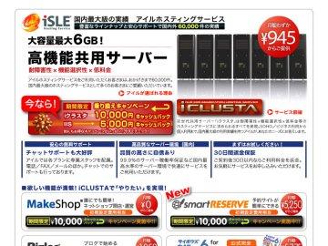 アイル(iSLE) iCLUSTA i-03プラン
