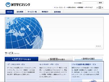 Bizlinkメール&ウェブサービス(NTTビズリンク) スタンダードⅢプラン