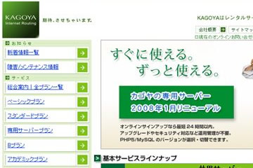 カゴヤ(KAGOYA) Kagoya Internet Routing スタンダード40