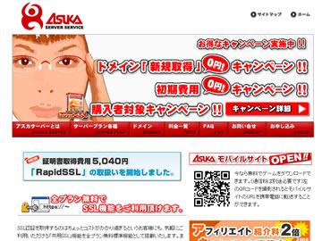 アスカサーバーサービス(ASUKA) スタンダードシリーズ ビジネスプラン