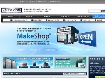 レンサバ.com(旧:レンサバ本舗.com) ブロードサーバーGS-03