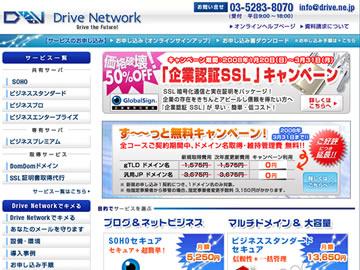 ドライブネットワーク Drive ホスティングサービス SOHO セキュア