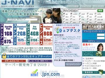 J-NAVI ビジネス(BUSINESS)