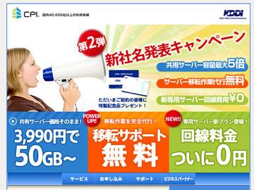 CPI シェアードプランLiteシリーズX20