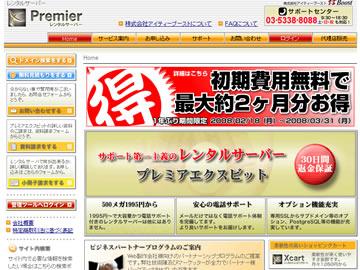 プレミアエクスビット(PremierXbit) PR1500コース