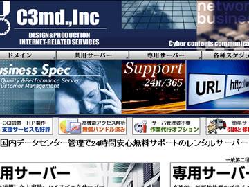 C3mdレンタルサーバーサービス 共用レンタルサーバー ビジネスモデル[RS-P02]