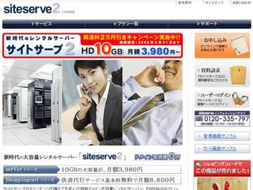 サイトサーブ2(site serve2) サーバーシリーズv20G