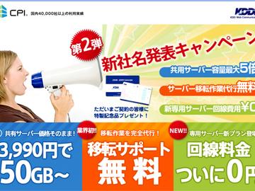CPI シェアードプランBisinessシリーズX30