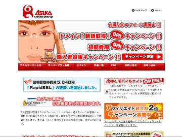 アスカサーバーサービス(ASUKA) プレミアシリーズ ベーシックプラン