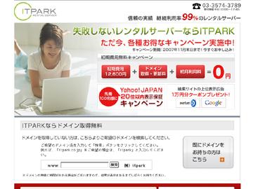 ITPARK(ITパーク)IT-04プラン