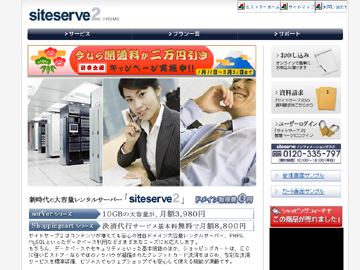 サイトサーブ2(site serve2) ショッピングカートシリーズs20G