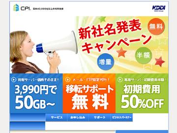 CPI シェアードプランBisinessシリーズX40