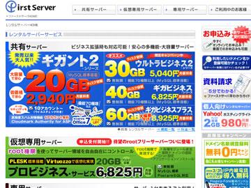 ファーストサーバ(First Server) ギガビジネスプラス・シリーズ
