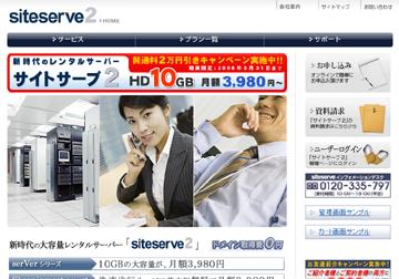 サイトサーブ2(site serve2)ショッピングカートシリーズs30G