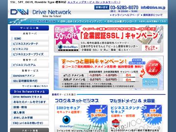 ドライブネットワーク Drive ホスティングサービス ビジネスエンタープライズ