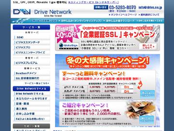 ドライブネットワーク Drive ホスティングサービス ビジネスエンタープライズ セキュア